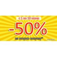 - 50 %    на вторую покупку
