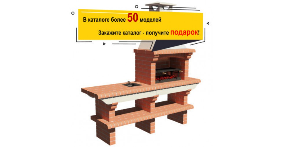 Барбекю заказать каталог